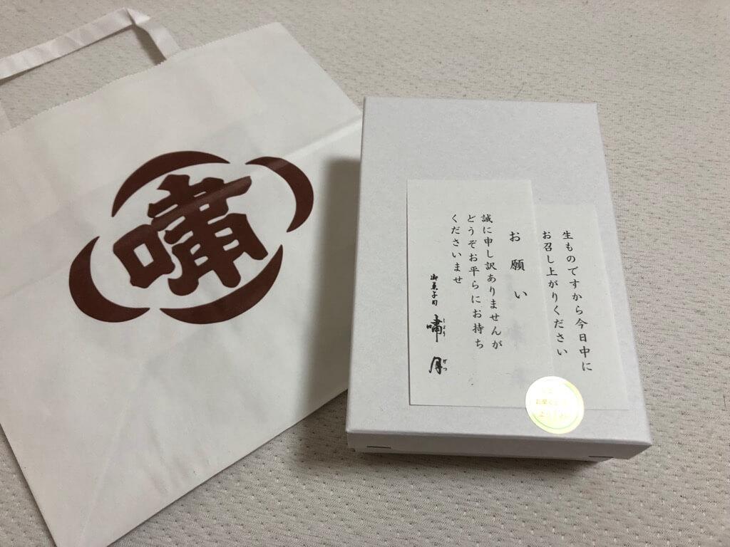 嘯月(しょうげつ)で購入した和菓子の箱
